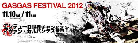 Gasgasfestival2012_banner