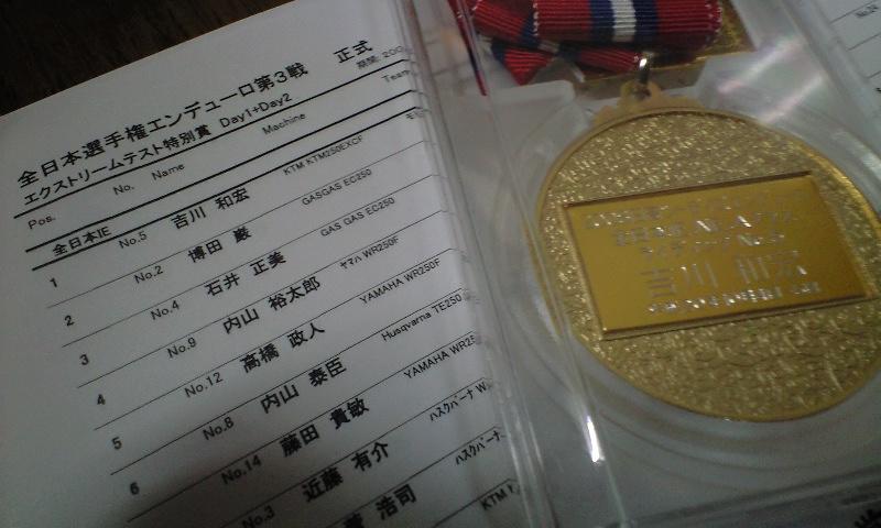 メダルと嬉しい知らせ